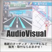 AudioVisual 最新のオーディオ・カーナビなど 販売・取付ならおまかせ!